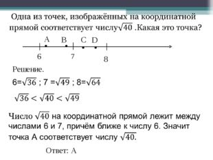 6 7 8 ● ● ● ● А В С D Решение. Ответ: А