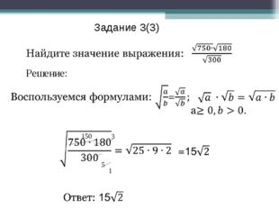 Задание 3(3) Решение: 3 5 1 150
