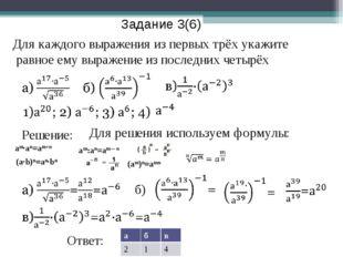 Задание 3(6) Для каждого выражения из первых трёх укажите равное ему выражени