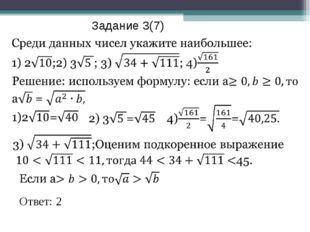 Задание 3(7) Ответ: 2