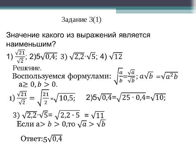 Задание 3(1) Решение.