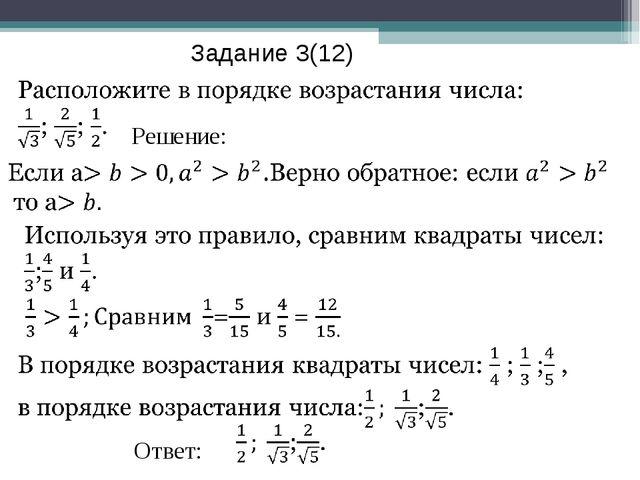 Задание 3(12) Решение: Ответ: