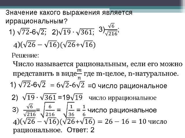 Значение какого выражения является иррациональным? Решение: =0 число рационал...