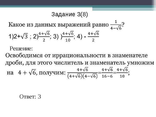 Задание 3(8) Решение: Ответ: 3