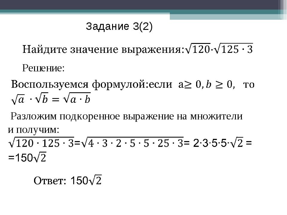 Задание 3(2) Решение: Разложим подкоренное выражение на множители и получим: