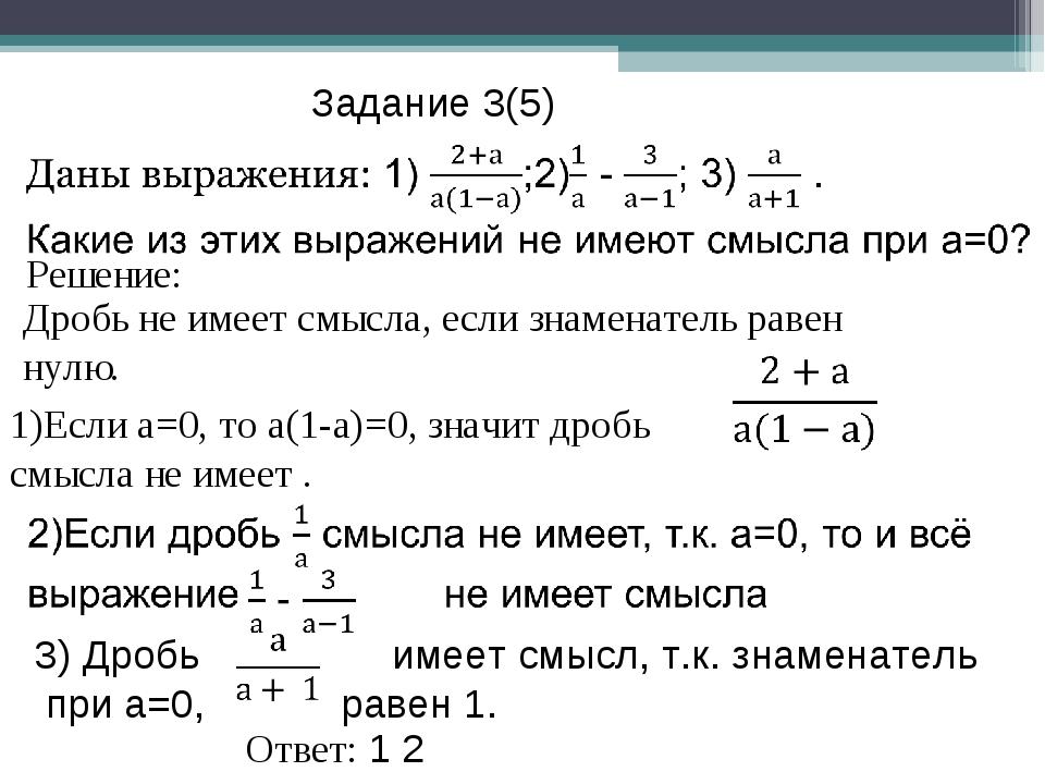 Задание 3(5) Решение: Дробь не имеет смысла, если знаменатель равен нулю. 1)Е...