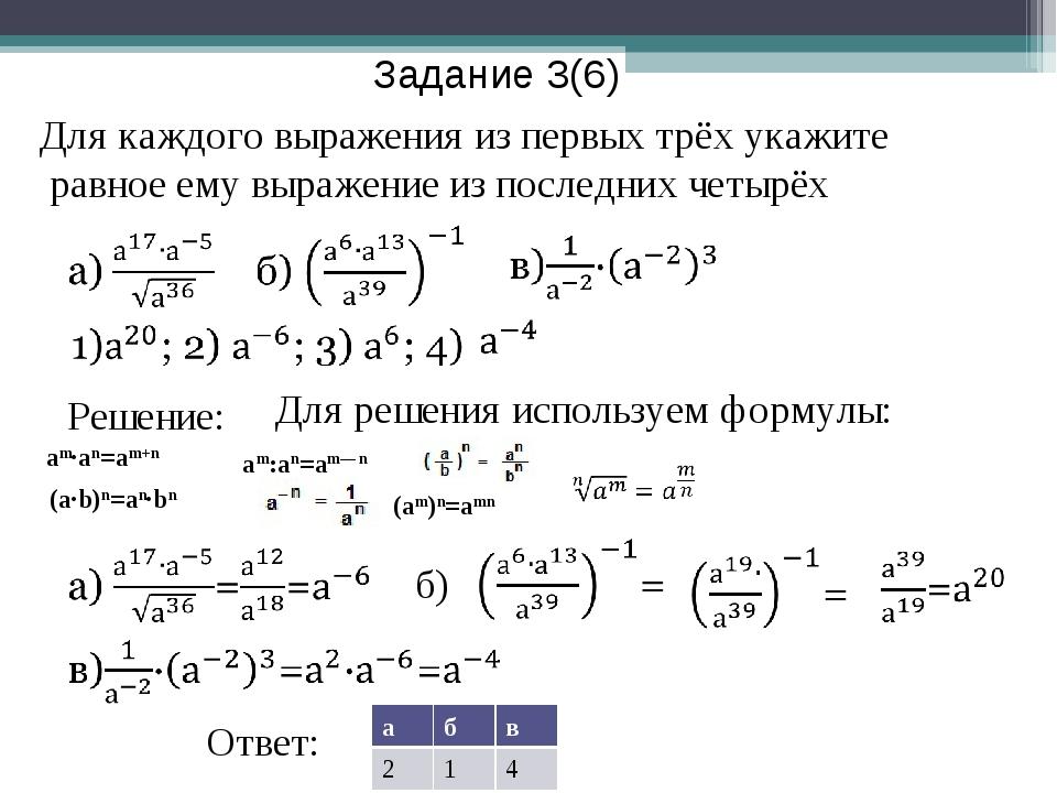 Задание 3(6) Для каждого выражения из первых трёх укажите равное ему выражени...