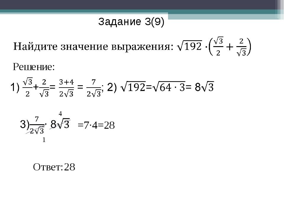 Задание 3(9) Решение: 1 4 =7∙4=28 Ответ:28