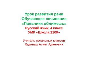 Урок развития речи Обучающее сочинение «Пальчики оближешь» Русский язык, 4 к