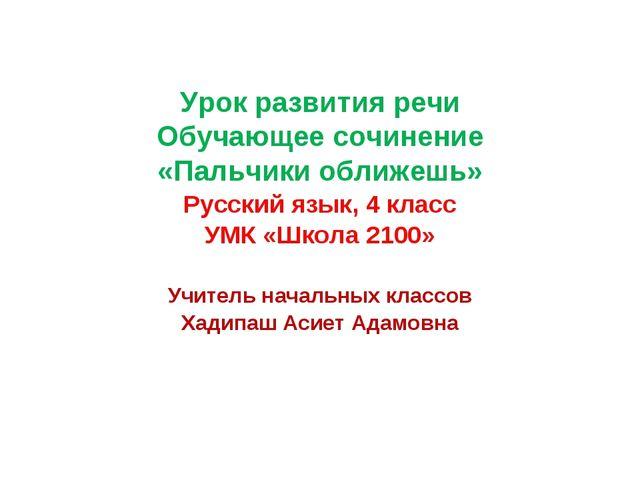 Урок развития речи Обучающее сочинение «Пальчики оближешь» Русский язык, 4 к...