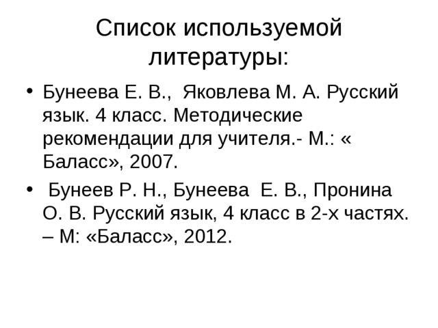 Список используемой литературы: Бунеева Е. В., Яковлева М. А. Русский язык. 4...