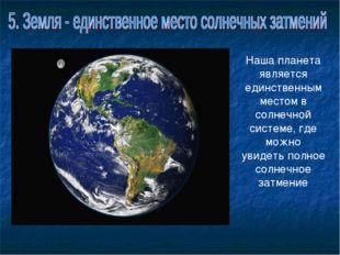 Наша планета является единственным местом в солнечной системе, где можно увид