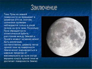 Тень Луны на земной поверхности не превышает в диаметре 270 км, поэтому солне