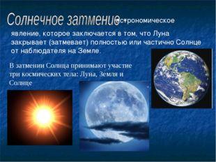 астрономическое явление, которое заключается в том, что Луна закрывает (затм