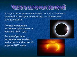 В год на Земле может происходить от 2 до 5 солнечных затмений, из которых не