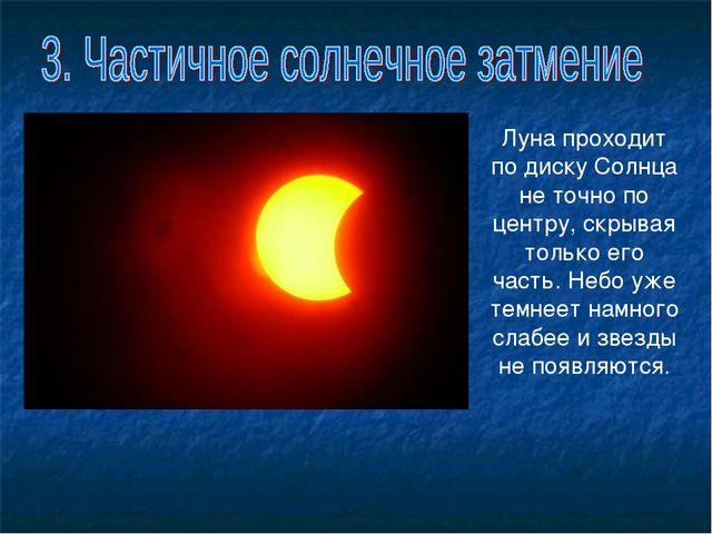 Луна проходит по диску Солнца не точно по центру, скрывая только его часть. Н...