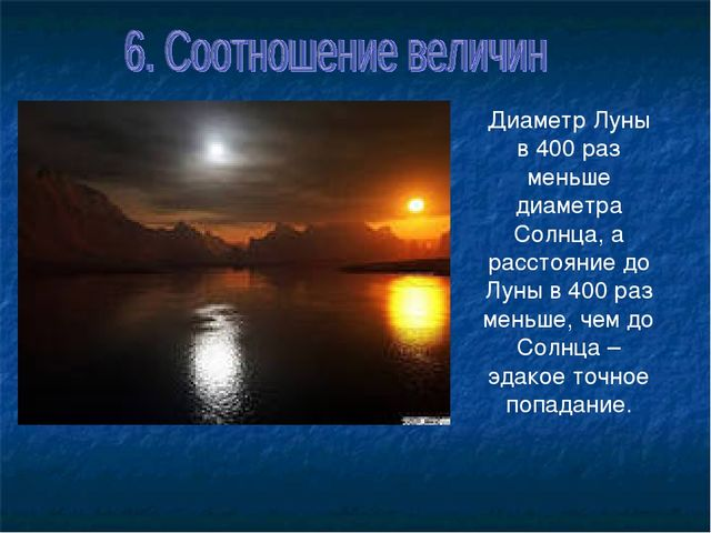 Диаметр Луны в 400 раз меньше диаметра Солнца, а расстояние до Луны в 400 раз...
