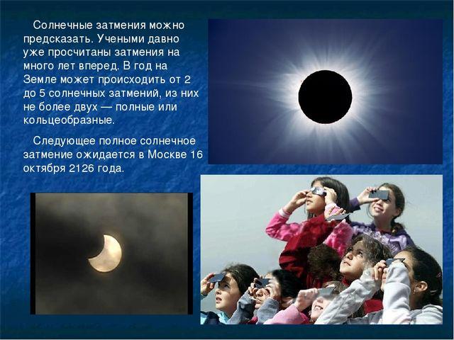 Солнечные затмения можно предсказать. Учеными давно уже просчитаны затмения...
