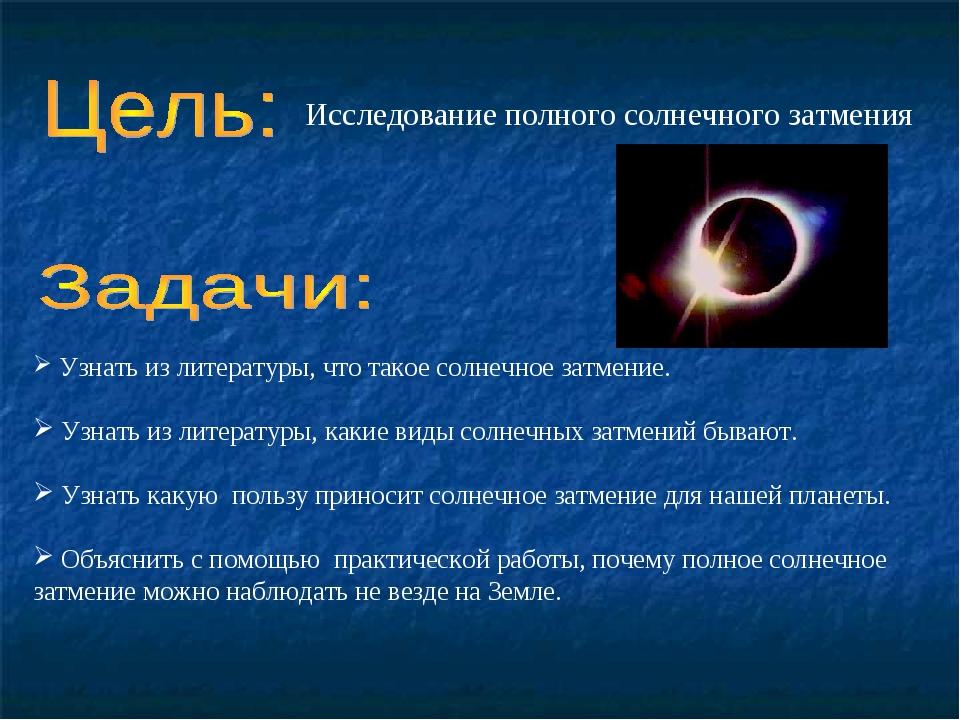 Исследование полного солнечного затмения Узнать из литературы, что такое солн...