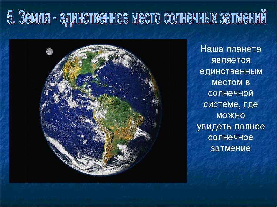 Наша планета является единственным местом в солнечной системе, где можно увид...