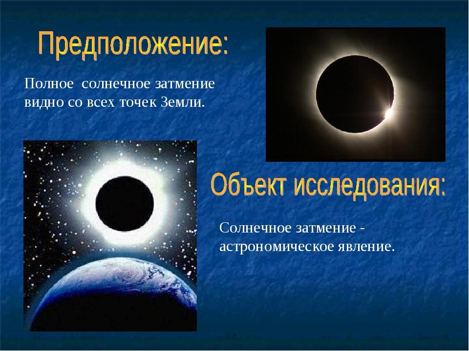Полное солнечное затмение видно со всех точек Земли. Солнечное затмение - аст...