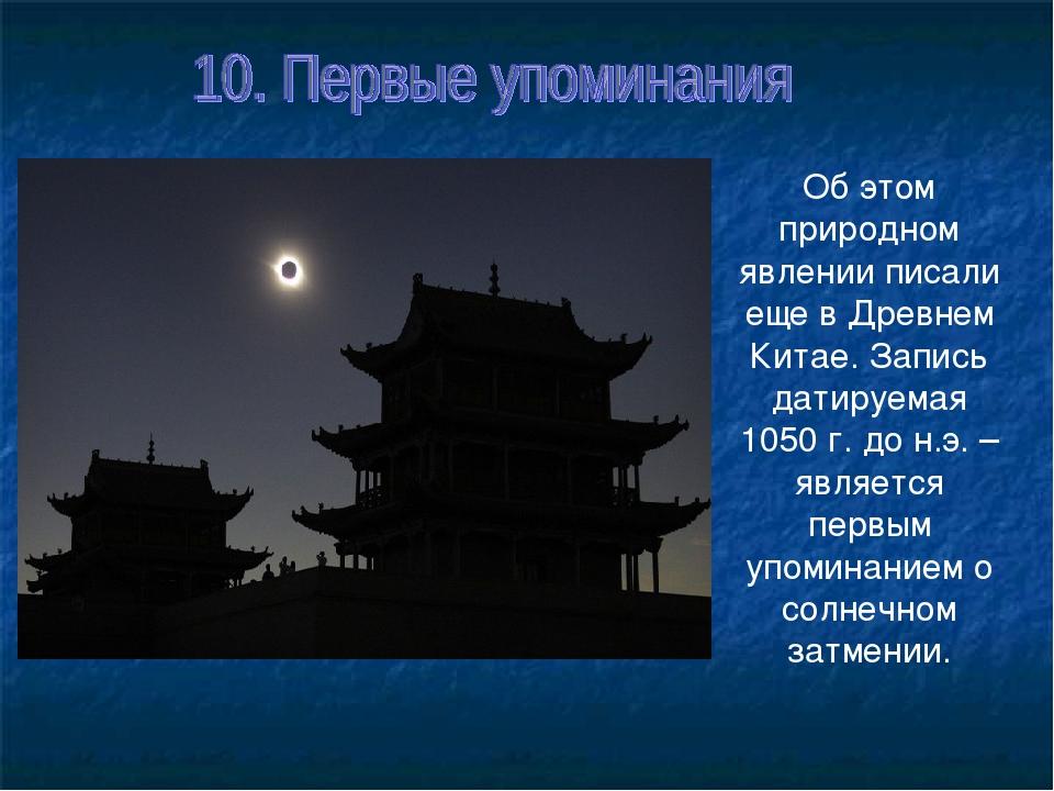 Об этом природном явлении писали еще в Древнем Китае. Запись датируемая 1050...