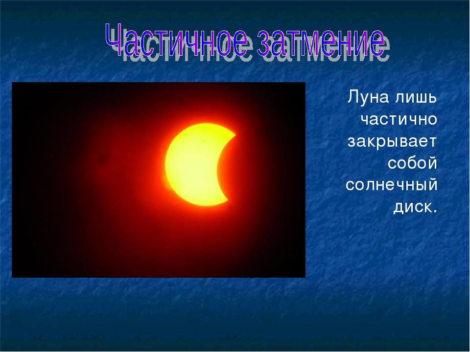 Луна лишь частично закрывает собой солнечный диск.