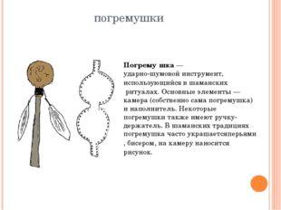 погремушки Погрему́шка—ударно-шумовой инструмент, использующийся вшамански