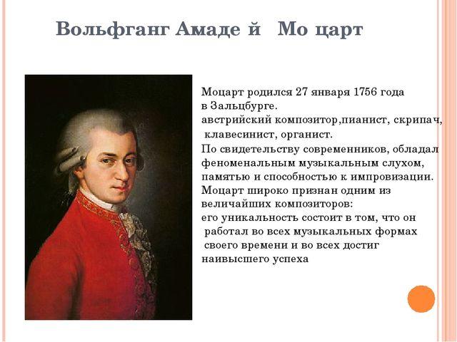 Вольфганг Амаде́й Мо́царт Моцарт родился 27 января 1756 года в Зальцбурге. ав...
