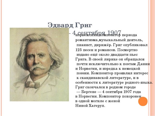 Эдвард Григ 15 июня 1843 — 4 сентября 1907 норвежскийкомпозиторпериода р...