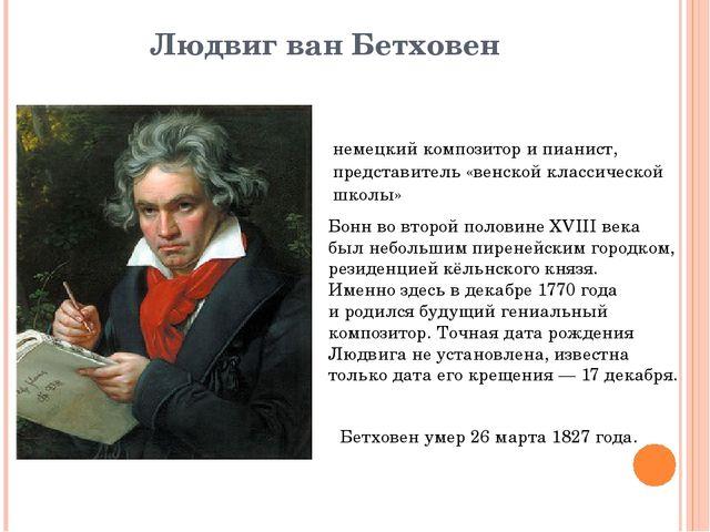 Людвиг ван Бетховен Бонн во второй половине XVIII века был небольшим пиренейс...