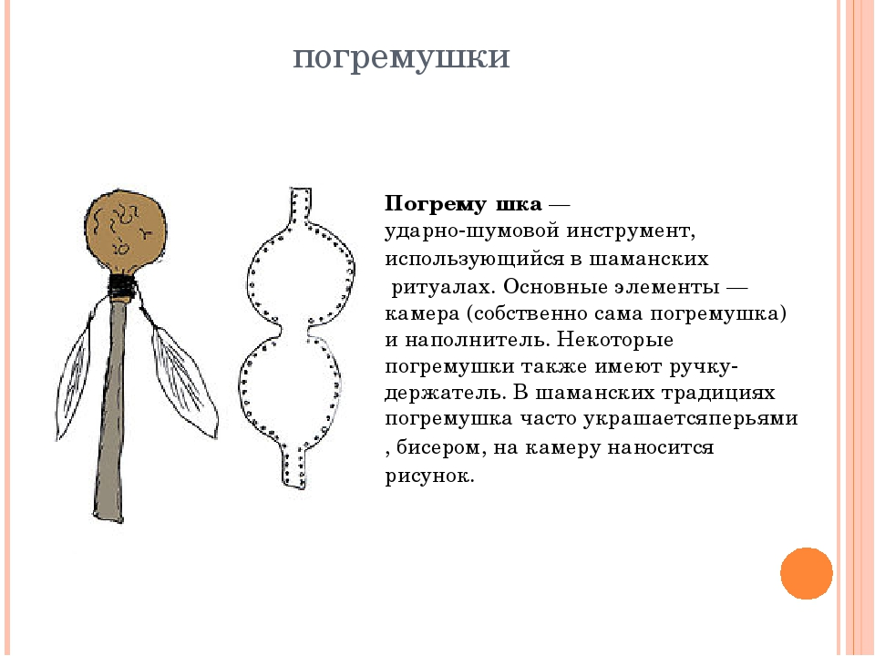 погремушки Погрему́шка—ударно-шумовой инструмент, использующийся вшамански...