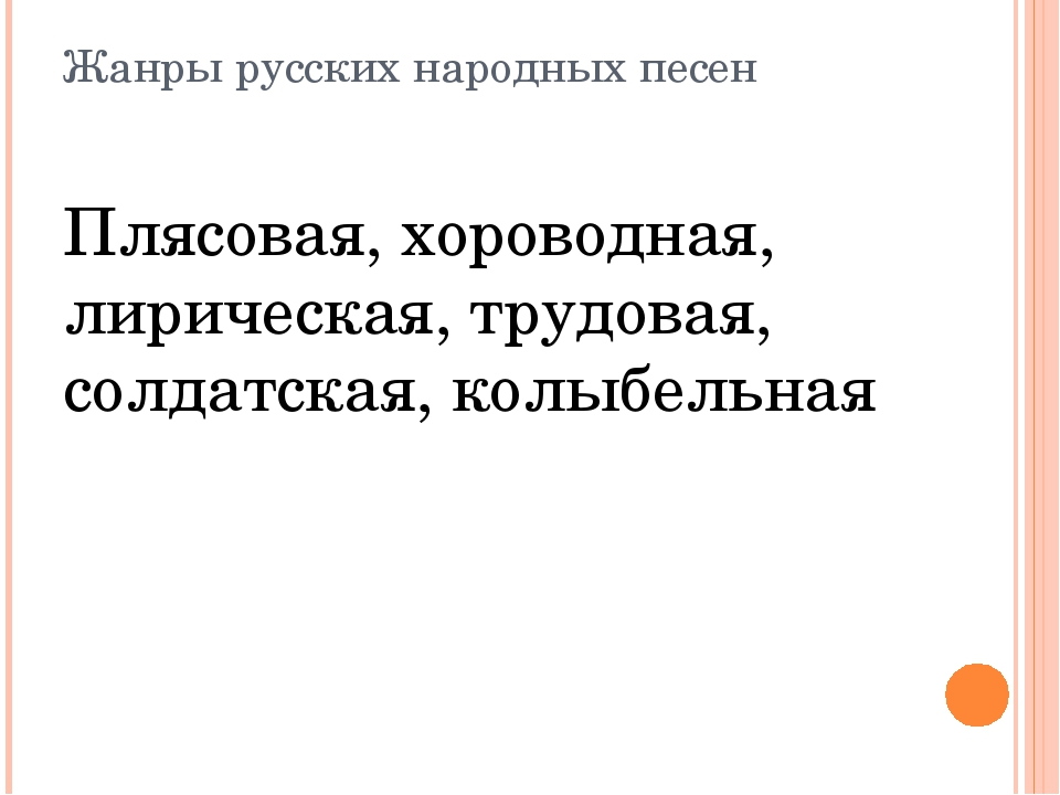 Жанры русских народных песен Плясовая, хороводная, лирическая, трудовая, солд...
