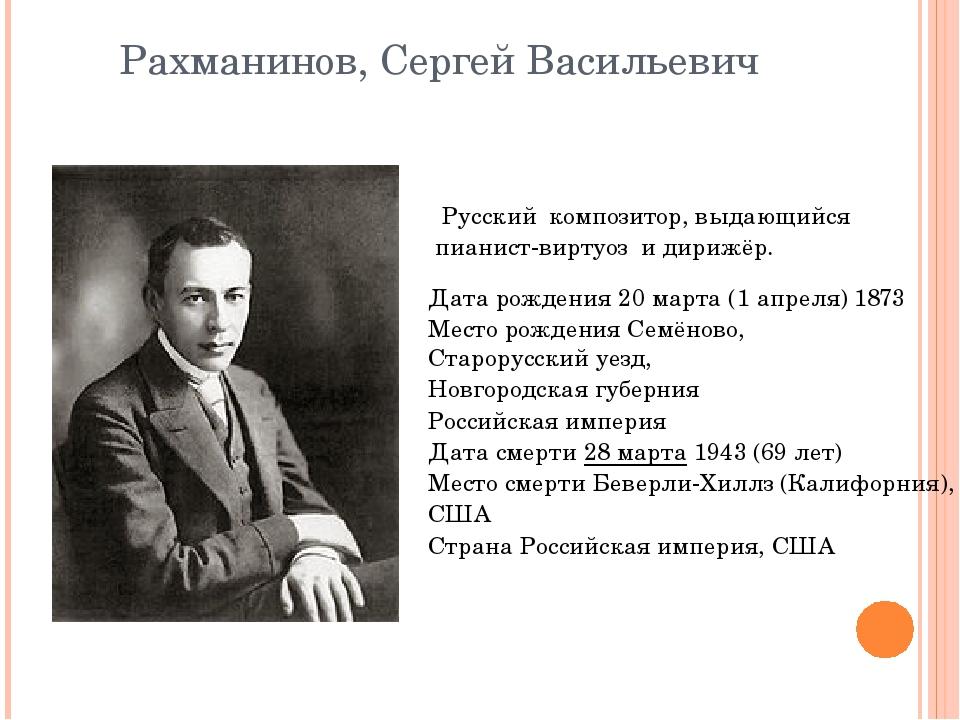 Рахманинов, Сергей Васильевич Русский композитор, выдающийся пианист-виртуо...
