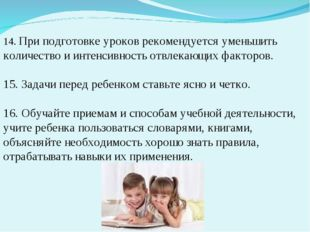 14. При подготовке уроков рекомендуется уменьшить количество и интенсивность