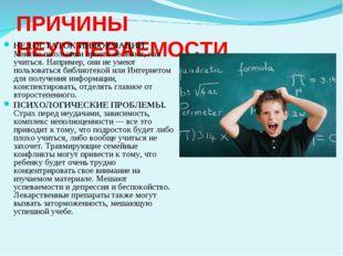 ПРИЧИНЫ НЕУСПЕВАЕМОСТИ НЕДОСТАТОК ИНФОРМАЦИИ . Многие школьники просто не зна