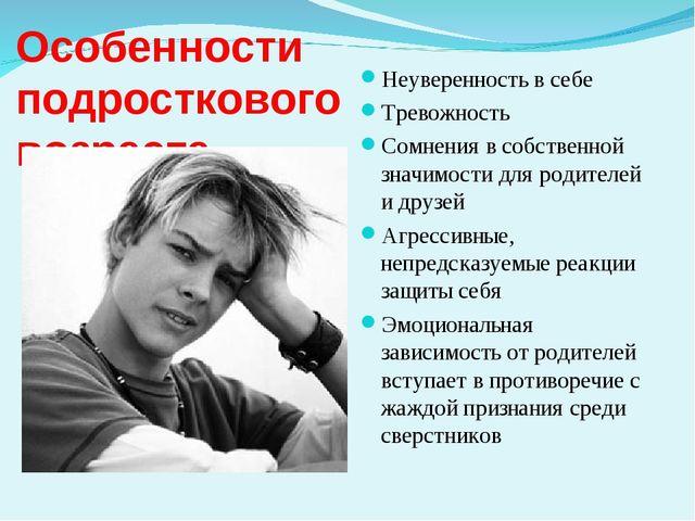 Особенности подросткового возраста Неуверенность в себе Тревожность Сомнения...