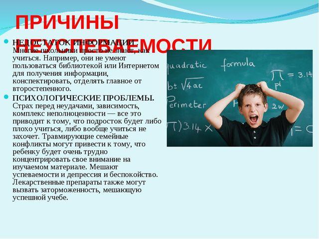 ПРИЧИНЫ НЕУСПЕВАЕМОСТИ НЕДОСТАТОК ИНФОРМАЦИИ . Многие школьники просто не зна...