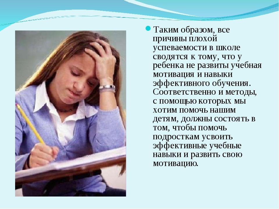 Таким образом, все причины плохой успеваемости в школе сводятся к тому, что у...