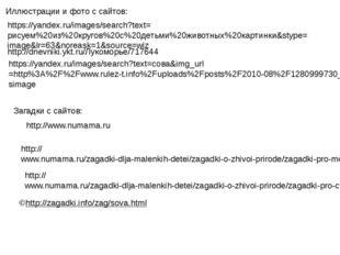 https://yandex.ru/images/search?text=рисуем%20из%20кругов%20с%20детьми%20живо