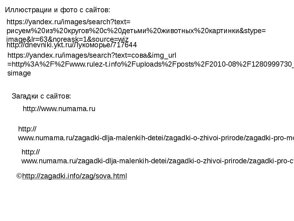 https://yandex.ru/images/search?text=рисуем%20из%20кругов%20с%20детьми%20живо...