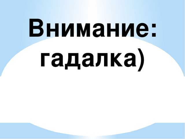 Внимание: гадалка)