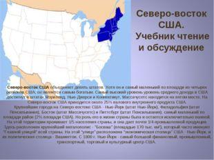 Северо-восток США. Учебник чтение и обсуждение Северо-восток США объединяет д