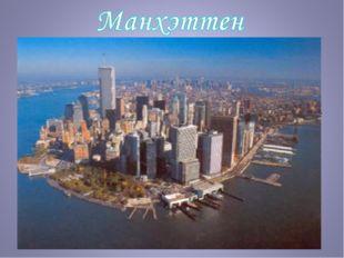 Манхэттен (Manhattan) - это сердце Нью-Йорка. Остров был куплен некогда у инд