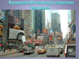 Бродвейские шоу - всемирно известные Cats, Les Miserables, Miss Saigon, Phant