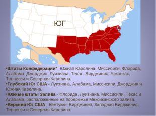 """Штаты Конфедерации"""": Южная Каролина, Миссисипи, Флорида, Алабама, Джорджия, Л"""