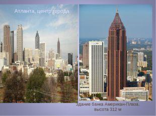 Атланта, центр города Здание банка Американ-Плаза, высота 312 м
