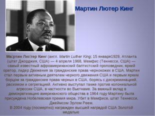 Мартин Лютер Кинг Ма́ртин Лю́тер Кинг (англ.Martin Luther King; 15 января192