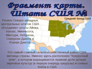 Средний Запад США Регион Северо-западных центральных штатов США объединяет шт