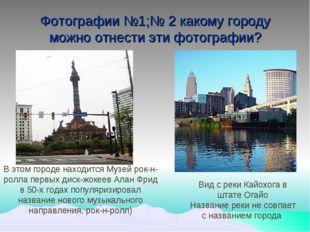 Фотографии №1;№ 2 какому городу можно отнести эти фотографии? В этом городе н